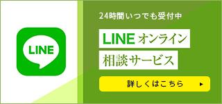 LINEオンライン相談サービス