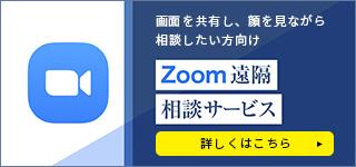 zoom遠隔相談サービス